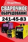 Сварочное оборудование в Красноярске