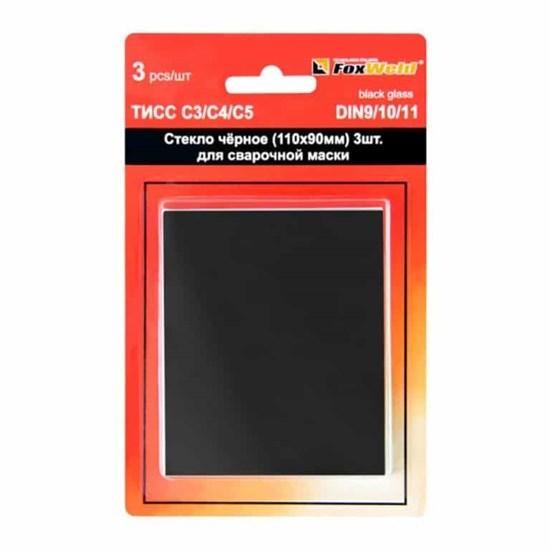 Комплект черных стекол С3-С4-С5 (90х110мм), по 1 шт. в блистере  - фото 25554