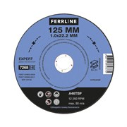 Круг отрезной по металлу FerrLine Expert 125 х 1,0 х 22,2 мм A46TBF